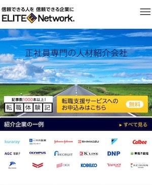 スマホ用のエリートネットワークの公式ページ