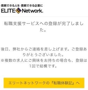 記 エリート ネットワーク 転職 成功 事例 体験